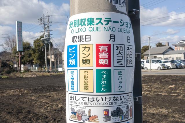 ゴミのルール